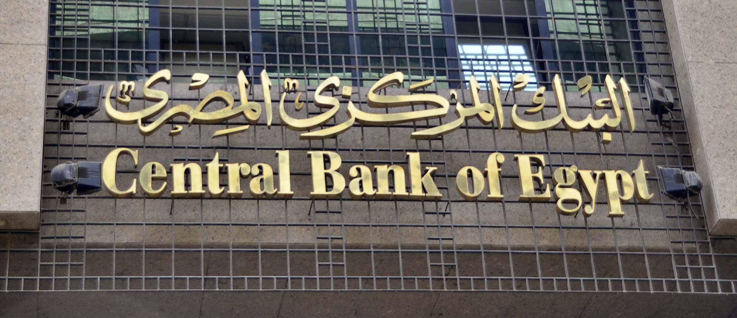 اليوم في البنوك المصرية:  الدولار مقابل 18 جنيه