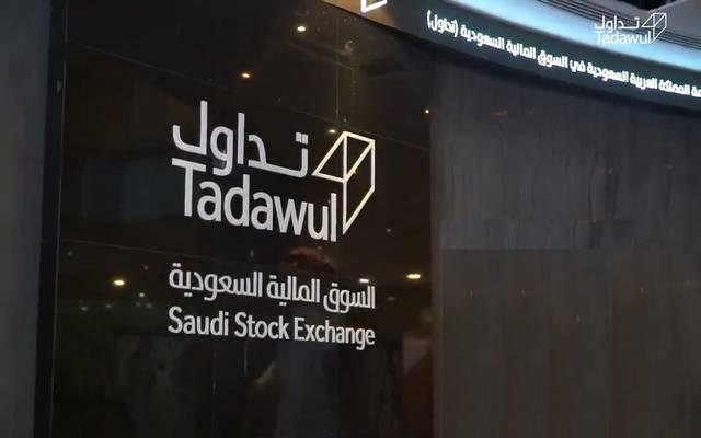 أهم أخبار السوق السعودي لتحركات اليوم الأربعاء 20 يناير